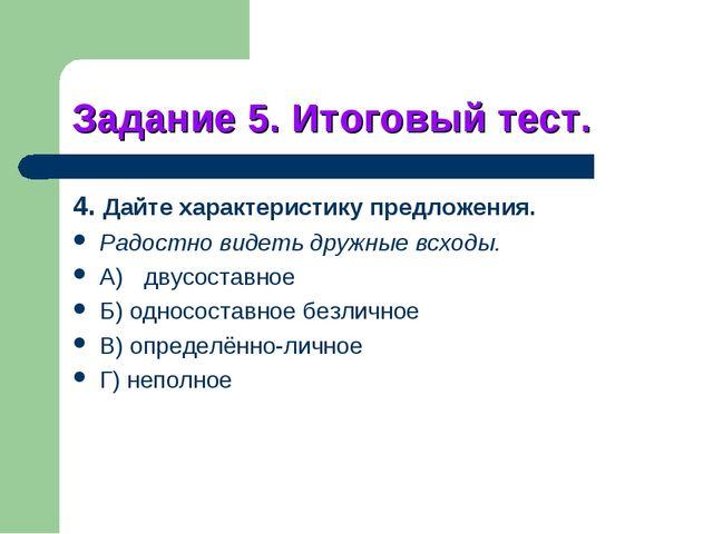 Задание 5. Итоговый тест. 4. Дайте характеристику предложения. Радостно видет...