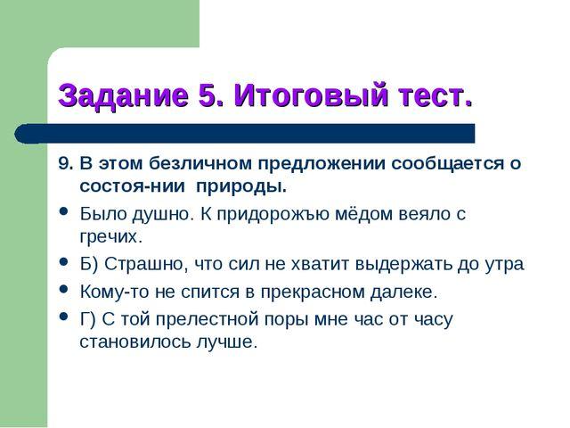 Задание 5. Итоговый тест. 9. В этом безличном предложении сообщается о состоя...