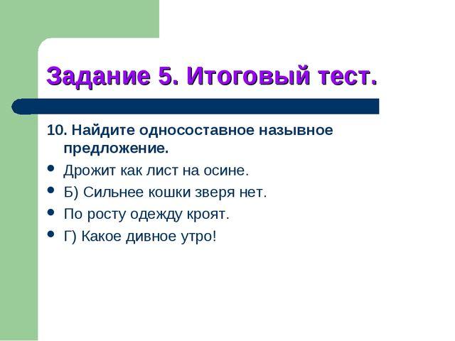 Задание 5. Итоговый тест. 10. Найдите односоставное назывное предложение. Дро...