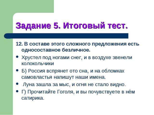 Задание 5. Итоговый тест. 12. В составе этого сложного предложения есть однос...