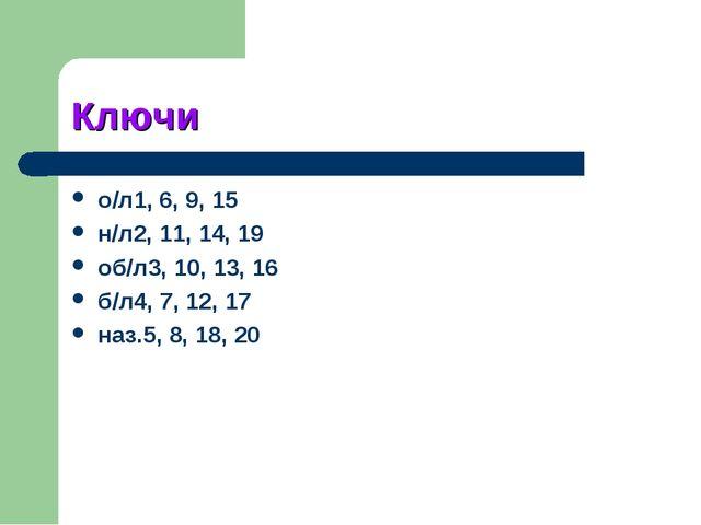 Ключи о/л1, 6, 9, 15 н/л2, 11, 14, 19 об/л3, 10, 13, 16 б/л4, 7, 12, 17 наз.5...