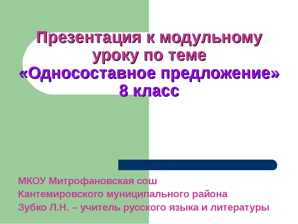 Презентация к модульному уроку по теме «Односоставное предложение» 8 класс МК...