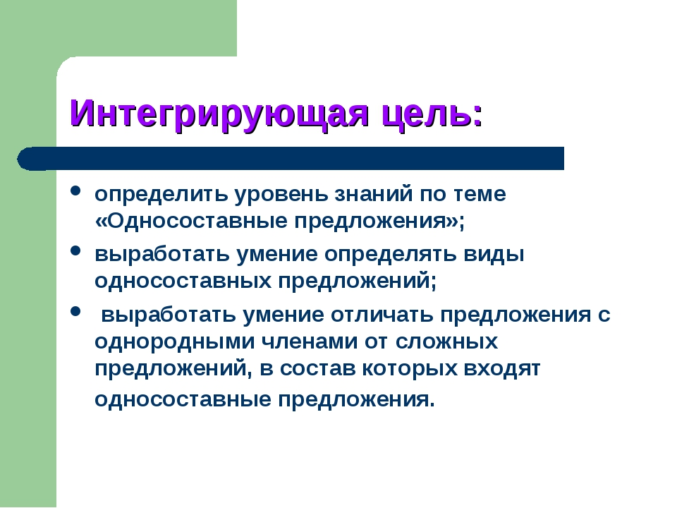 Интегрирующая цель: определить уровень знаний по теме «Односоставные предложе...