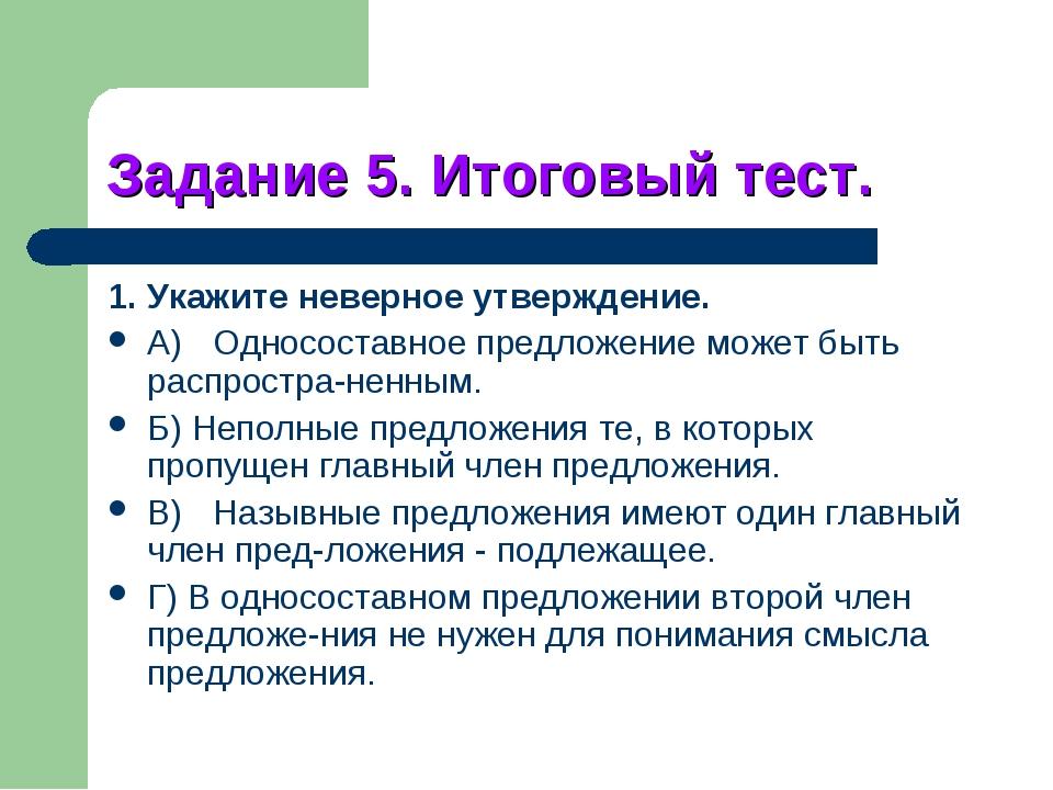 Задание 5. Итоговый тест. 1. Укажите неверное утверждение. A)Односоставное п...