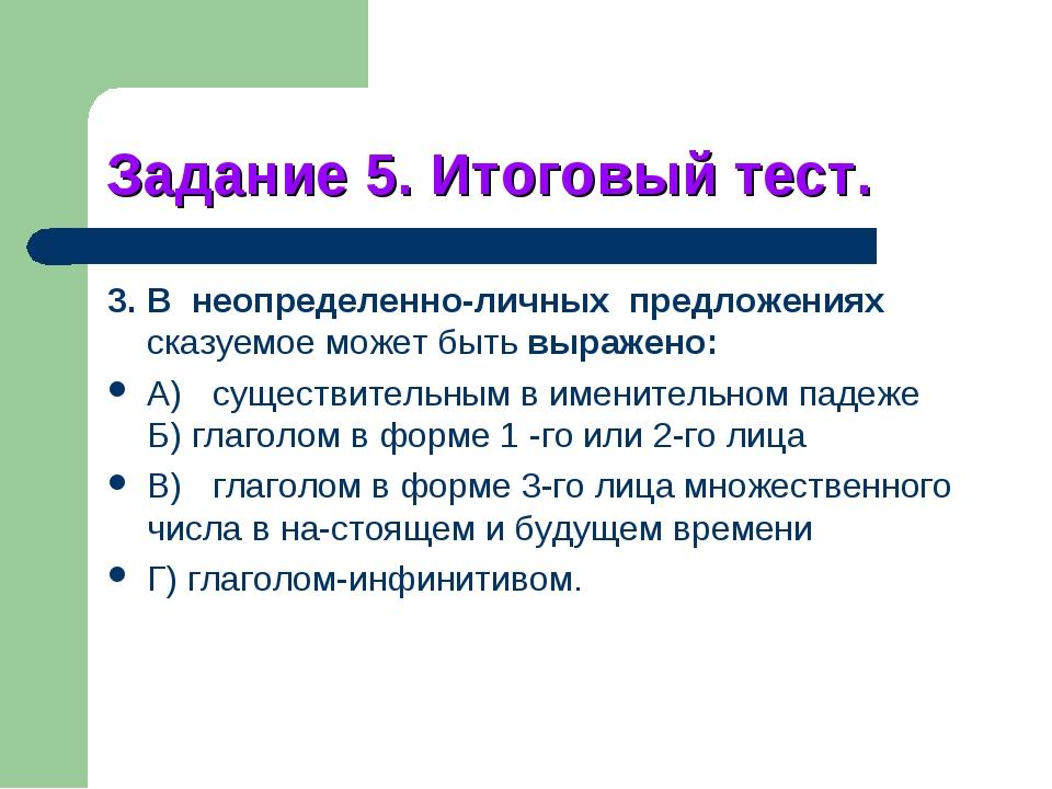 Задание 5. Итоговый тест. 3. В неопределенно-личных предложениях сказуемое мо...