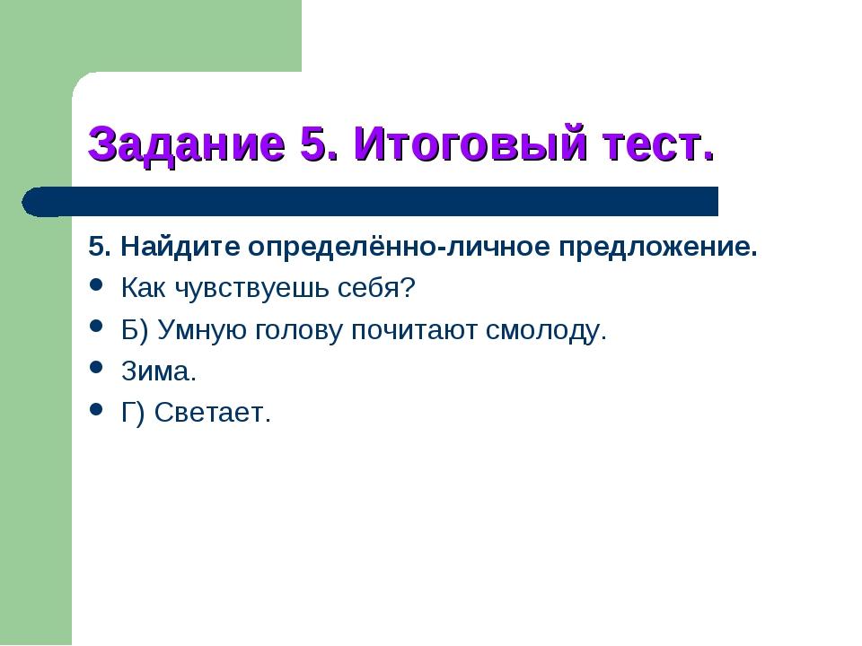 Задание 5. Итоговый тест. 5. Найдите определённо-личное предложение. Как чувс...
