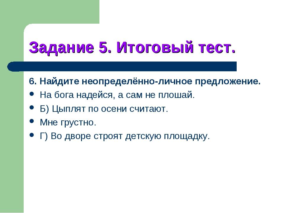 Задание 5. Итоговый тест. 6. Найдите неопределённо-личное предложение. На бог...