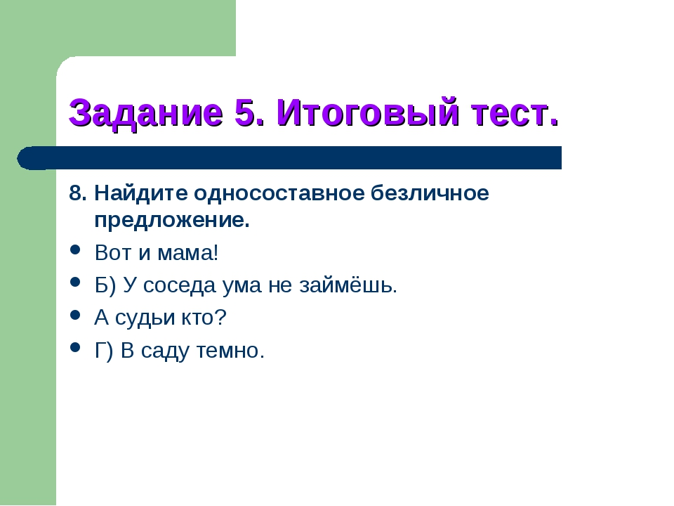 Задание 5. Итоговый тест. 8. Найдите односоставное безличное предложение. Вот...