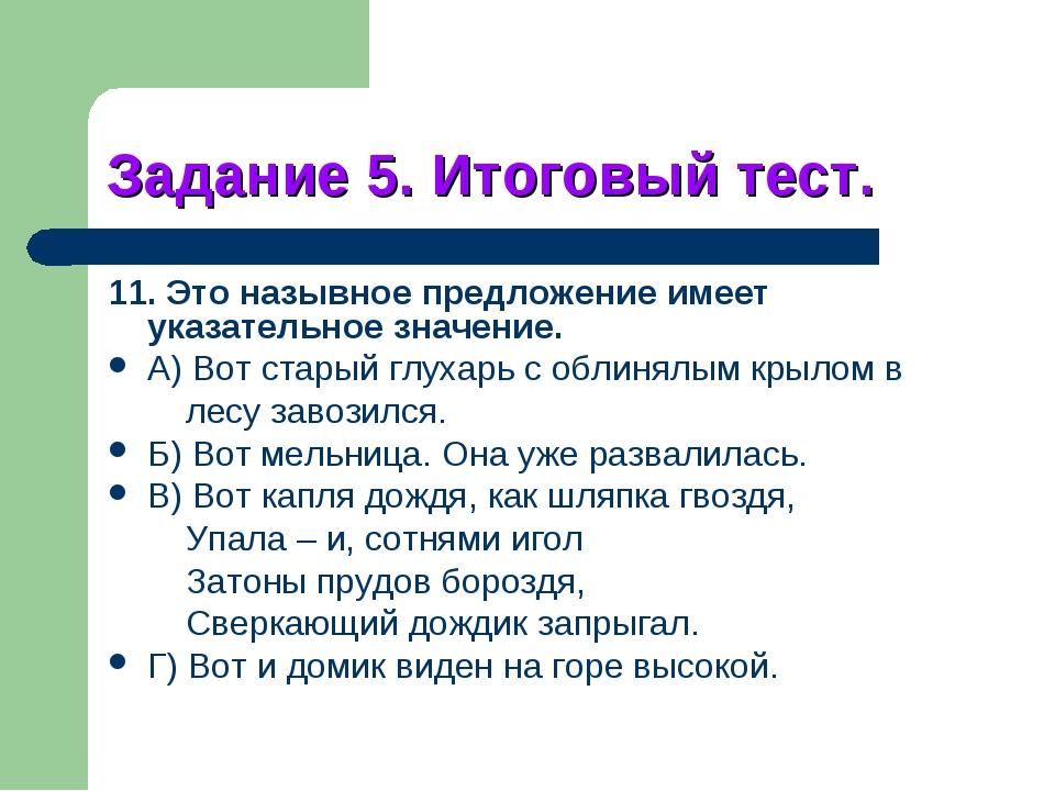 Задание 5. Итоговый тест. 11. Это назывное предложение имеет указательное зна...