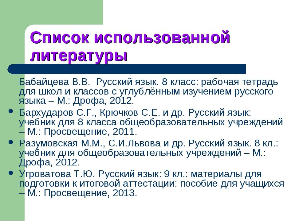Список использованной литературы Бабайцева В.В. Русский язык. 8 класс: рабоча...
