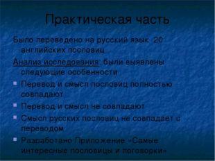 Практическая часть Было переведено на русский язык 20 английских пословиц Ана