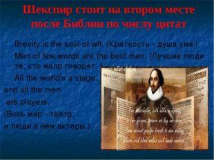 Шекспир стоит на втором месте после Библии по числу цитат Brevity is the soul