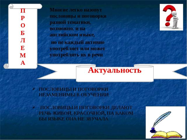 Многие легко назовут пословицы и поговорки разной тематики, возможно, и на ан...