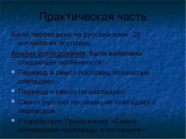 Практическая часть Было переведено на русский язык 20 английских пословиц Ана...