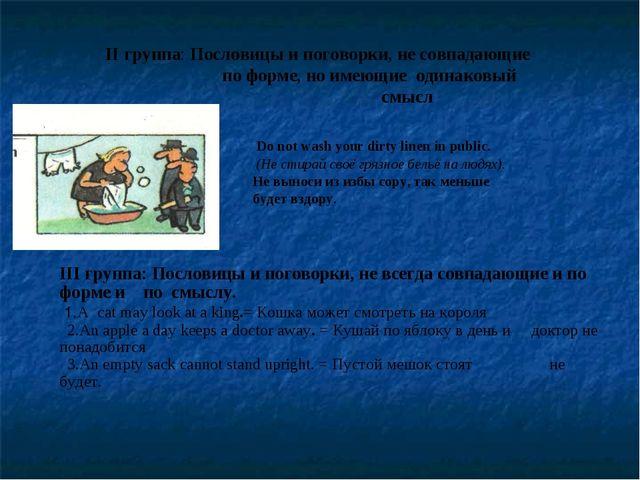 II группа: Пословицы и поговорки, не совпадающие по форме, но имеющие одинако...