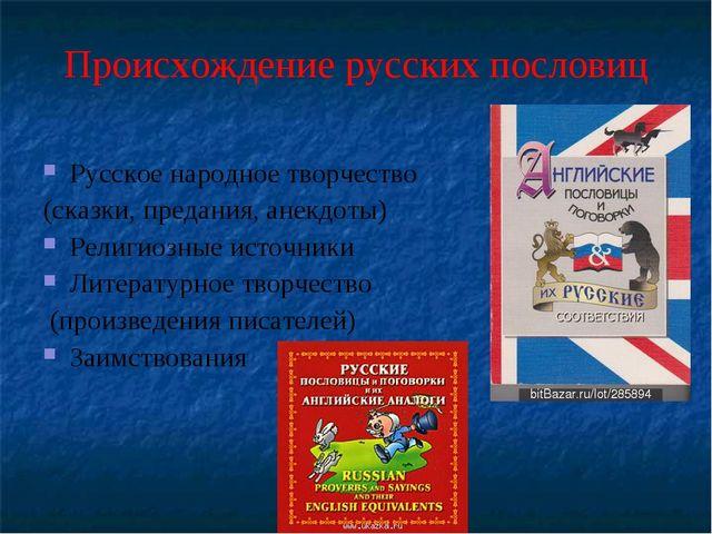Происхождение русских пословиц Русское народное творчество (сказки, предания,...