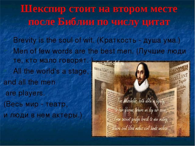 Шекспир стоит на втором месте после Библии по числу цитат Brevity is the soul...