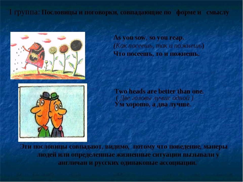 I группа: Пословицы и поговорки, совпадающие по форме и смыслу As you sow, so...
