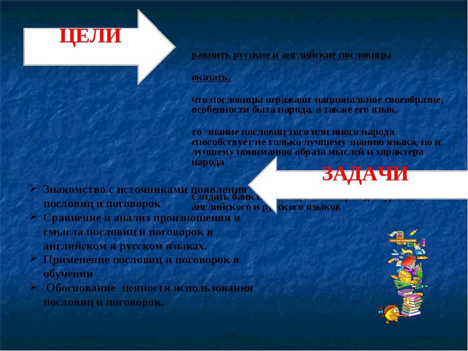 Сравнить русские и английские пословицы Доказать, что пословицы отражают нац...