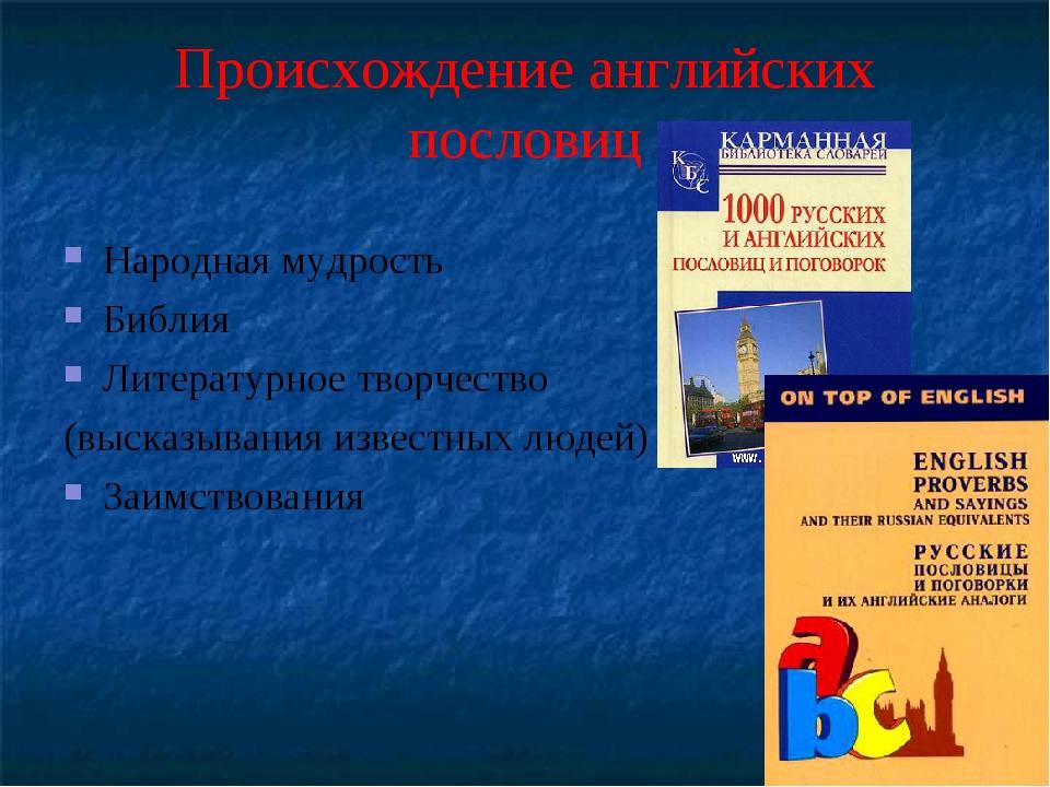 Происхождение английских пословиц Народная мудрость Библия Литературное творч...