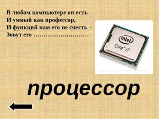 Универсальное устройство для обработки информации Р О М Е К П Т Ю Ь