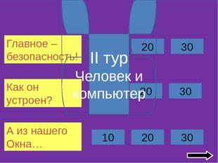 Ребус 40 клавиатура