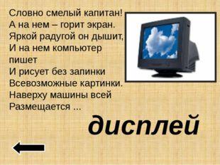 Компьютер 30 В приведенном предложении некоторые идущие подряд буквы нескол