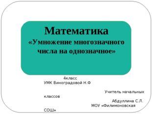 Математика «Умножение многозначного числа на однозначное» 4класс УМК Виногра