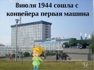 8июля 1944 сошла с конвейера первая машина
