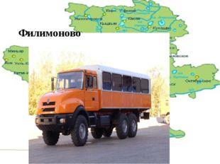 Филимоново