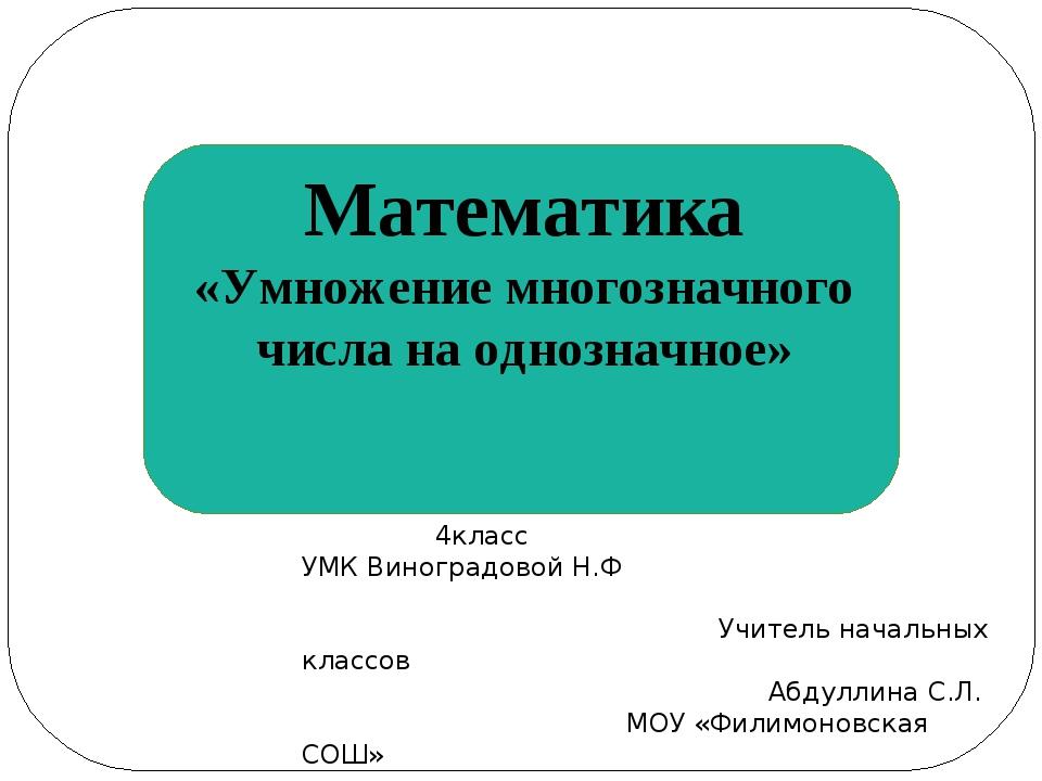 Математика «Умножение многозначного числа на однозначное» 4класс УМК Виногра...