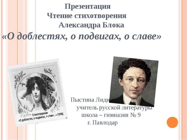 Презентация Чтение стихотворения Александра Блока «О доблестях, о подвигах,...