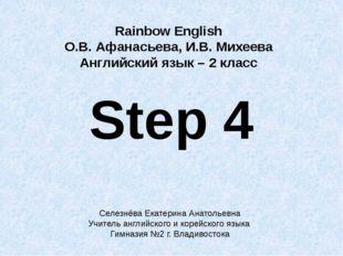 Step 4 Rainbow English О.В. Афанасьева, И.В. Михеева Английский язык – 2 клас
