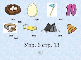 Упр. 6 стр. 13 nest egg net ten belt bed tent bell
