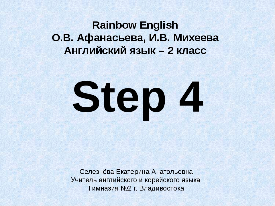 Step 4 Rainbow English О.В. Афанасьева, И.В. Михеева Английский язык – 2 клас...