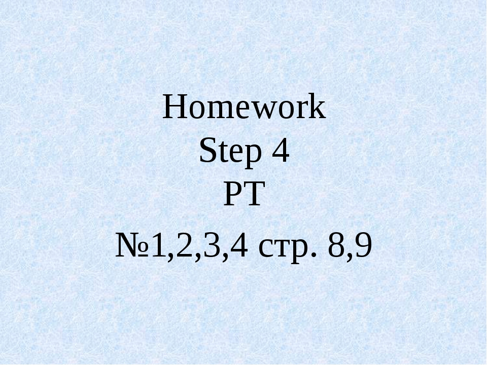 Homework Step 4 РТ №1,2,3,4 стр. 8,9