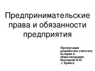 Предпринимательские права и обязанности предприятия Презентация разработана у