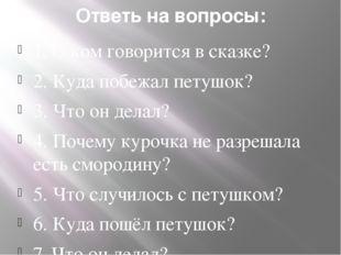 Ответь на вопросы: 1. О ком говорится в сказке? 2. Куда побежал петушок? 3. Ч