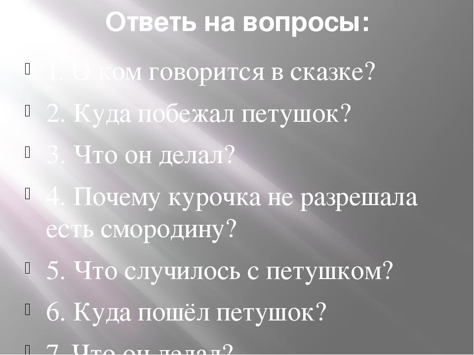 Ответь на вопросы: 1. О ком говорится в сказке? 2. Куда побежал петушок? 3. Ч...