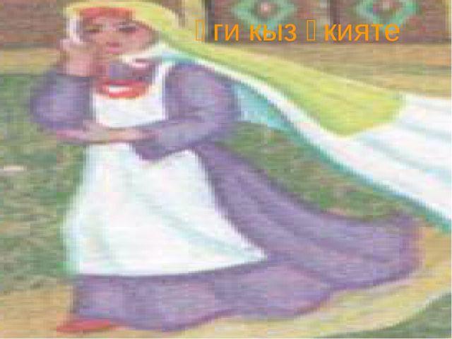 Үги кыз әкияте