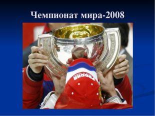 Чемпионат мира-2008