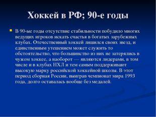 Хоккей в РФ; 90-е годы В 90-ые годы отсутствие стабильности побудило многих в