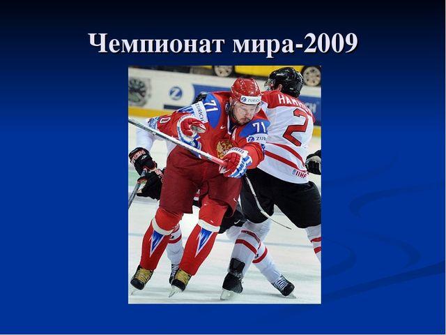 Чемпионат мира-2009