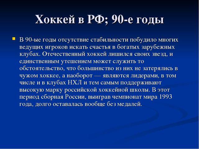 Хоккей в РФ; 90-е годы В 90-ые годы отсутствие стабильности побудило многих в...
