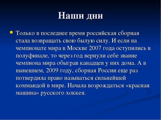 Наши дни Только в последнее время российская сборная стала возвращать свою бы...