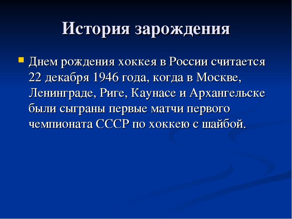 История зарождения Днем рождения хоккея в России считается 22 декабря 1946 го...