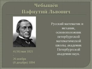 Русский математик и механик, основоположник петербургской математической шко