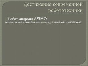 Робот-андроид ASIMO http://yandex.ru/video/search?text=робот-андроид+ASIMO&re