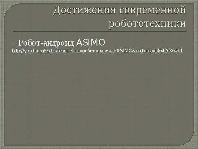 Робот-андроид ASIMO http://yandex.ru/video/search?text=робот-андроид+ASIMO&re...