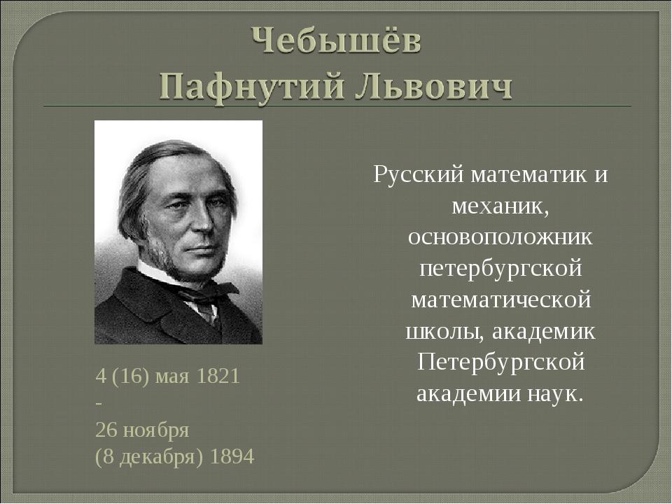 Русский математик и механик, основоположник петербургской математической шко...